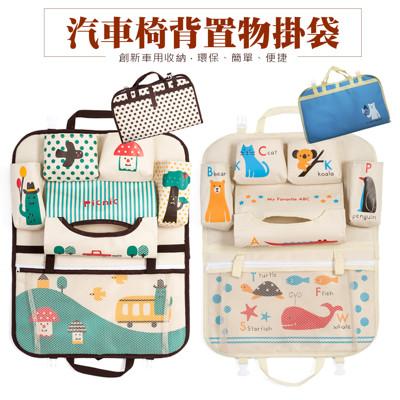 韓版 卡通可愛車座椅掛袋 收納袋 椅背袋 汽車椅背置物袋 背掛折疊儲物袋 (4折)