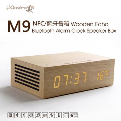 【Homtime】 美時 M9 創意多功能 NFC 藍牙 木質音箱 雙USB充電 觸控/鬧鐘 (6.7折)