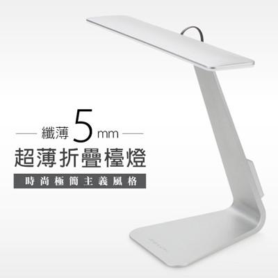 創意超薄折疊LED檯燈 觸摸式 USB充電檯燈 極簡護眼檯燈 辦公學習工作 (5折)