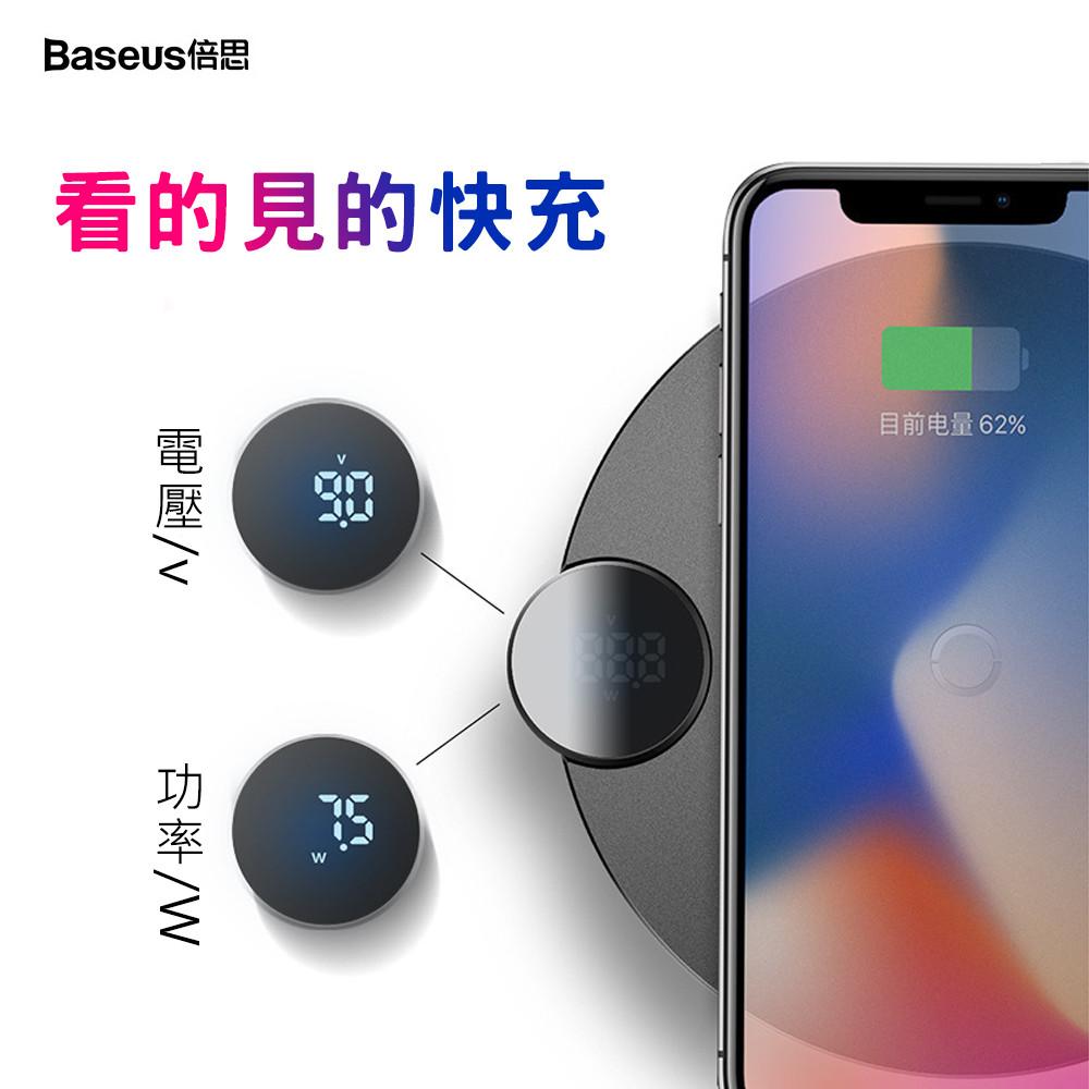 baseus 電流顯示無線充電板 無線充電器 無線充電座 充電版 快充板
