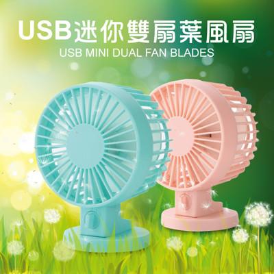 超靜音!! USB迷你風扇 雙葉片小風扇 二段式調速 靜音風扇 桌上型電風扇 (2.9折)