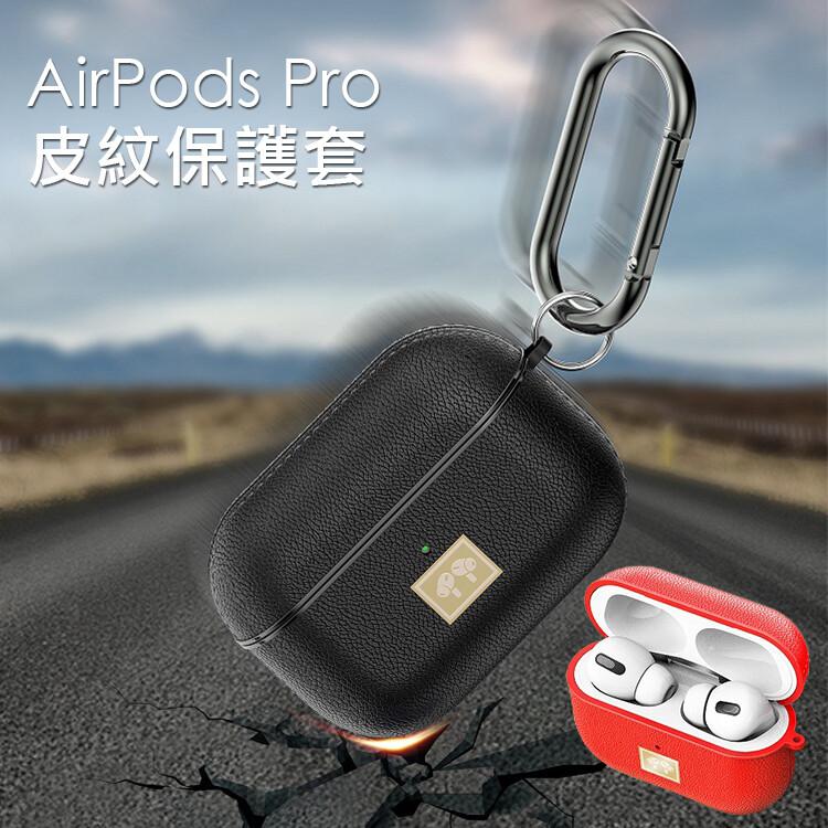 apple airpods pro 藍牙耳機盒保護套 皮紋 (帶掛勾) 防摔 防塵