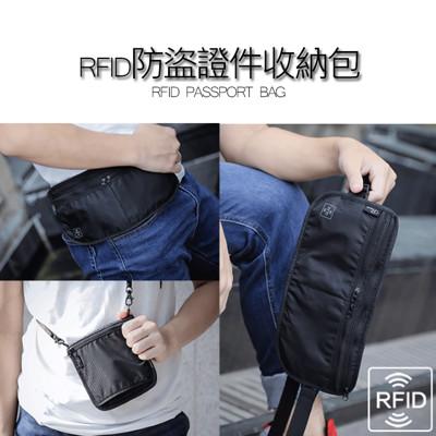 RFID防盜證件收納包 出國旅行 護照收納 腰包 斜背包 (5.9折)