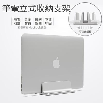 筆電立式收納支架 筆電座 MacBook筆電支架 筆記型電腦立架 鋁合金 書架 (6.1折)
