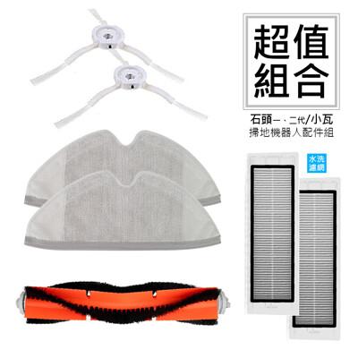 小米/石頭/小瓦(規劃版) 掃地機器人配件組(副廠) 水洗濾網+拖布+主刷+邊刷 (9折)