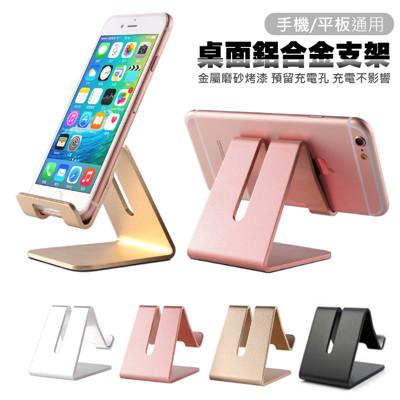 桌面鋁合金手機支架/懶人支架 預留充電孔 (2.9折)