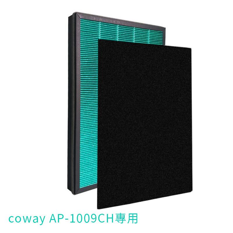 coway 空氣清淨機ap-1009ch濾網/濾芯-副廠(抗敏hepa濾網+除臭活性碳濾網)