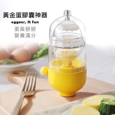 黃金蛋膠囊神器 搖蛋器 迷你甩蛋器 黃金蛋製作器 (4折)