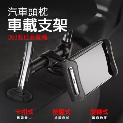 汽車後座伸縮支架 手機平板車用支架 椅背頭枕支架 手機座 360度旋轉 (3.6折)