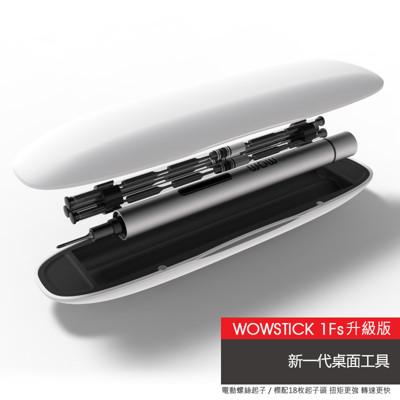 Wowstick 1Fs 【升級版】 智慧自動電動家用螺絲起子 手機拆機工具 口袋工具箱 (5.8折)
