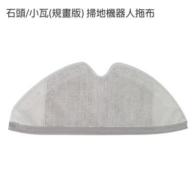 小米/石頭/小瓦(規劃版) 掃地機器人拖布(副廠) (3.7折)