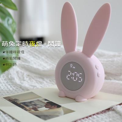 萌兔定時夜燈+鬧鐘 時鐘 聲控/夜燈/伴睡燈 倒計時 貪睡 LED顯示 溫度 日期 USB充電 (7折)