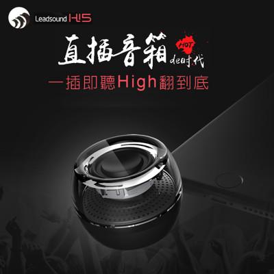 【Leadsound】F10 直插式 迷你喇叭 透明造型 通用3.5mm接口 (6.3折)
