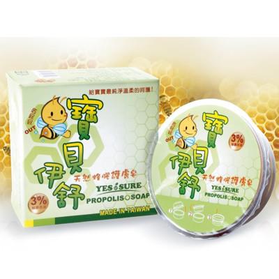 【伊舒】寶貝伊舒 天然蜂膠護膚皂(100g) (5.9折)