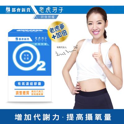 【老虎牙子】有氧濃縮膠囊(老虎蔘升級版60錠/盒) (4.5折)