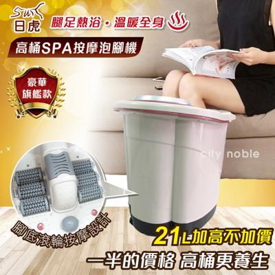 日虎 高桶SPA按摩泡腳機 (4.3折)