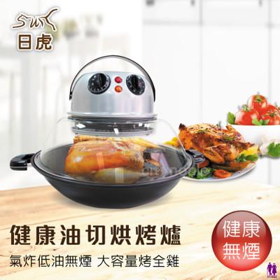 悠久品牌 日虎 烘烤料理爐 (5折)
