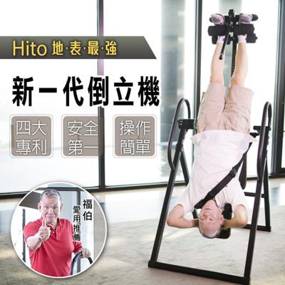 璽督 Hito新一代豪華倒立機 (4.3折)