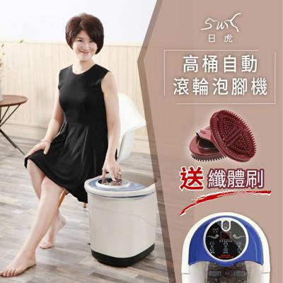 【日虎】自動滾輪泡腳機(可拆式底盤更衛生) +贈纖體刷一組 (4.7折)