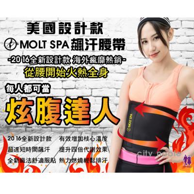 【MOLT SPA】腰瘦爆汗腰帶 (5.7折)