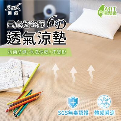 MIT超舒眠6D透氣涼床墊-單人 (4.8折)