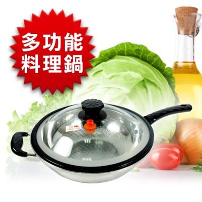 饌道 氣旋式蜂巢不鏽鋼炒鍋36公分(附神奇穩壓蓋) (3.6折)