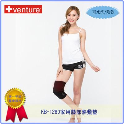 【+venture】KB-1280家用膝部熱敷墊加贈【LePad】收納包假日限時活動 (8.4折)
