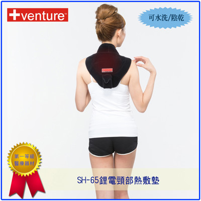 【+venture】SH-65鋰電頸部熱敷墊/超殺優惠價 (7折)