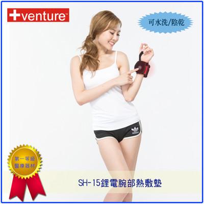 【+venture】SH-15鋰電腕部熱敷墊加贈鋰電池X1&車充 (8.2折)
