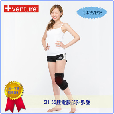 【+venture】SH-35鋰電膝部熱敷墊加贈鋰電池X1&車充【2/8~11限定】 (7.9折)