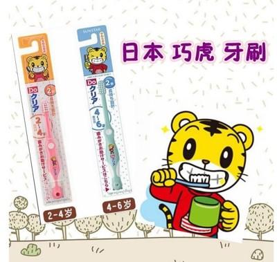 三詩達~巧虎牙刷 6個月以上/2-4歲/4-6歲 (6.5折)
