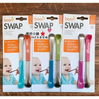 【正品】美國Boon兩頭式嬰兒副食品湯匙(可刮蘋果泥) 一卡2支 (7.1折)