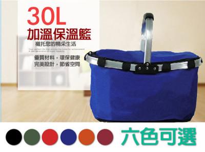 30L 折疊保溫籃 【ZOW006】保溫袋 野餐 (6.7折)