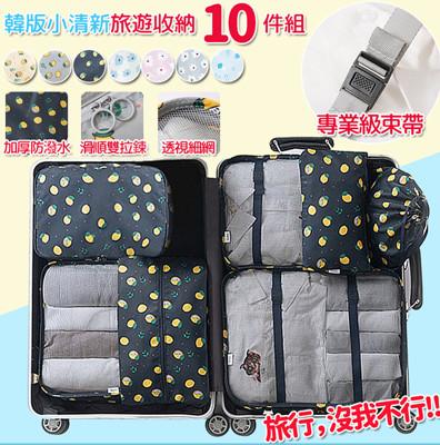 韓版專業旅遊收納/行李箱收納袋10件套組 (2.5折)