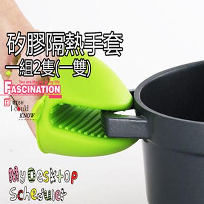 耐高溫鴨嘴矽膠隔熱手套(1組2個) 【KFS010】 (3.5折)