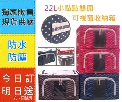 時尚點點防水牛津布/超大容量/二鋼架收納箱【22L】【BOA024】 (2.8折)