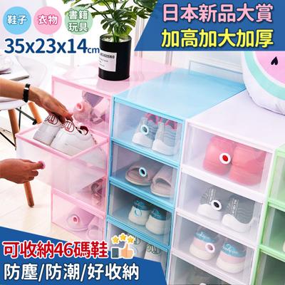 加高加大厚款抽屜式收納鞋盒 (1.8折)