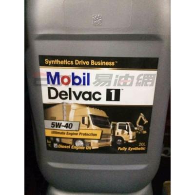 易油網mobil delvac 1 5w40 20l 全合成機油 重車 柴油引擎 (10折)