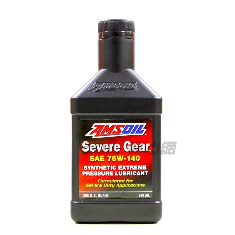 易油網amsoil severe gear 75w140 合成齒輪油 #svo-qt