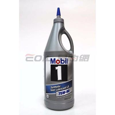 易油網mobil 1 syn gear 75w90 手排全合成齒輪油 lsd (10折)
