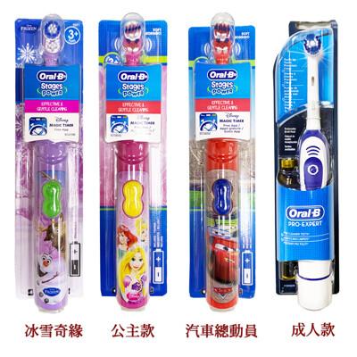 【易油網】德國百靈 Oral-B 電動牙刷 (10折)