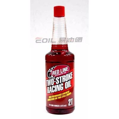 易油網red line 二行程機油 two-stroke racing oil 高效能 合成機油 (10折)