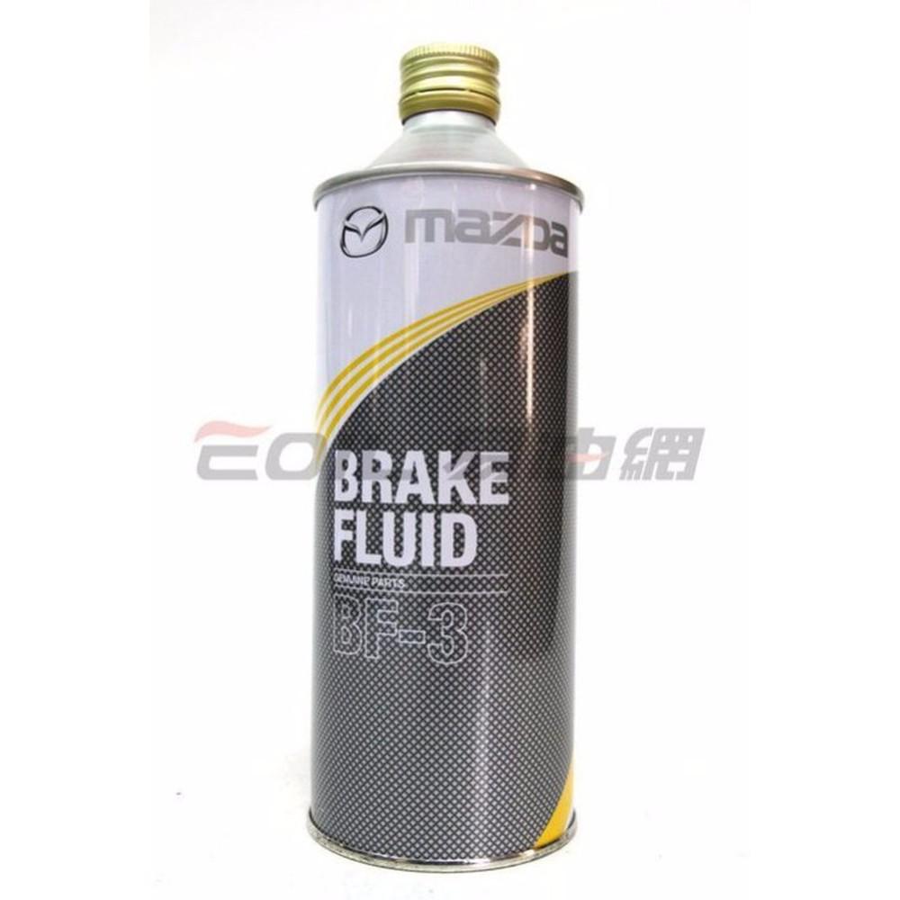 易油網 mazda brake fluid bf-3 日本原裝 刹車油