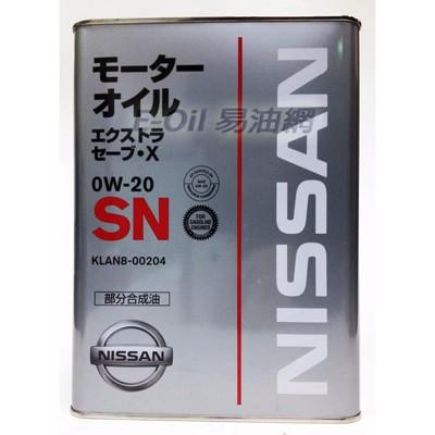 易油網nissan extra save 0w20 合成超節能 機油 日本原裝 日產原廠 (10折)