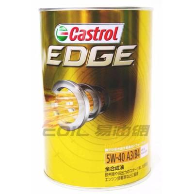 易油網castrol edge titanium 5w40 合成機油 日本極緻 5w-40 (10折)