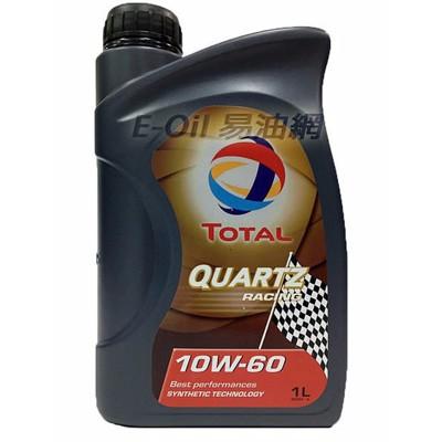 易油網total quartz racing 10w60合成機油 通過bmw 法國原裝進口 (9.7折)