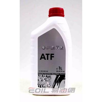 易油網vag vw audi 原廠 自排油 自動變速箱油 g055025a2 四號 a8 a6 a4 (10折)