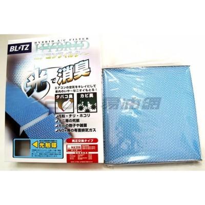 易油網blitz ha102 光觸媒 冷氣濾網 濾芯 lexus is200 rx300 gs300 (10折)