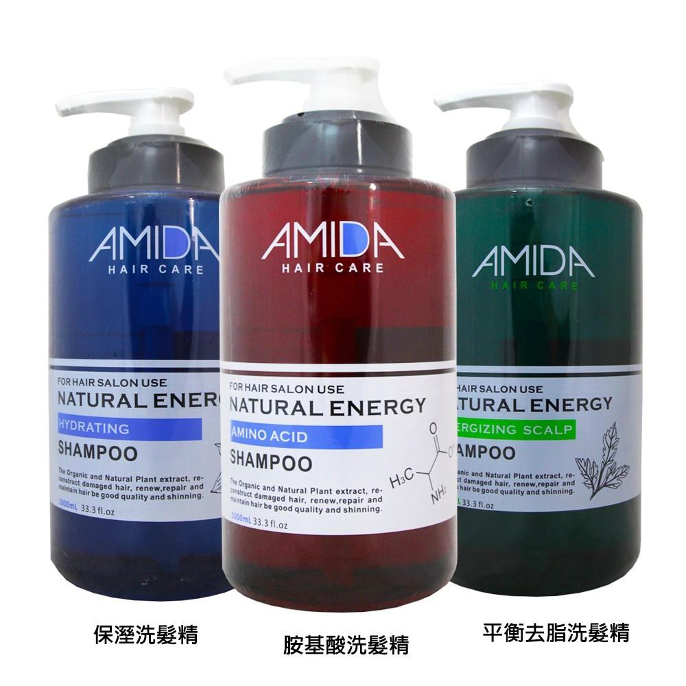 易油網amida 正品現貨 蜜拉 平衡去脂/胺基酸/保濕 洗髮精1000ml