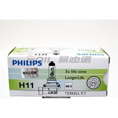 易油網 philips 飛利浦 長壽型 h11 12v 55w 大燈 燈泡 車燈 抗紫外線玻璃 #7 (10折)